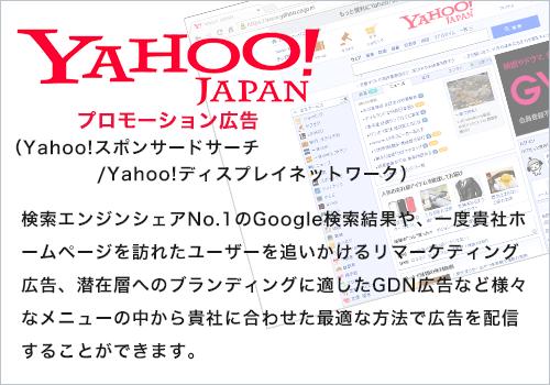 Yahoo Japan プロモーション広告