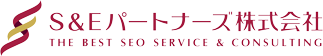 大阪のネット広告代理店-S&E パートナーズ株式会社