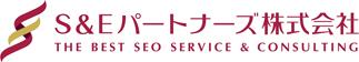 Google広告代理店|プロの運用なら大阪のS&Eパートナーズ株式会社