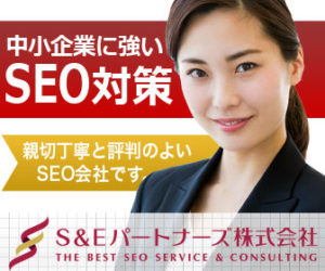 誘導バナー:SEO対策