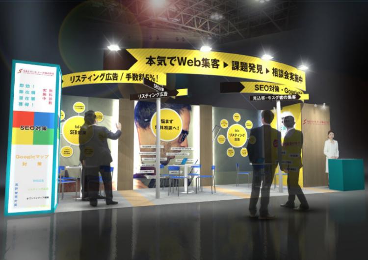 関西店舗ITソリューション展