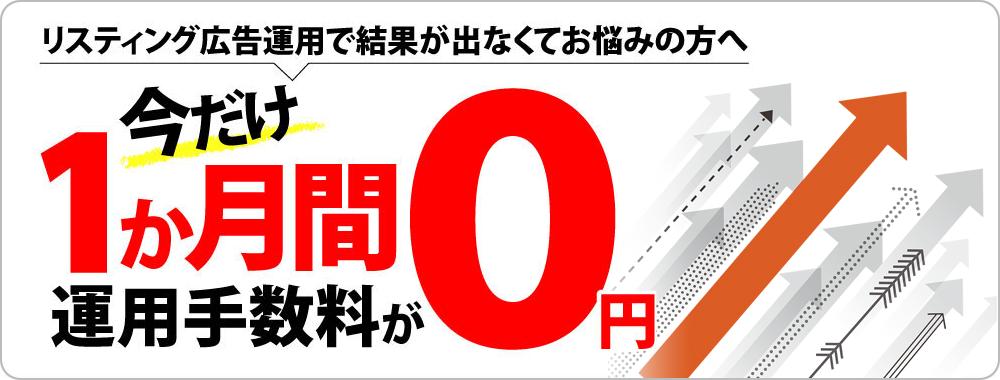 リスティング広告費用0円!
